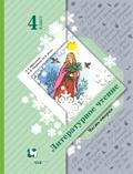 Линия УМК Л. А. Ефросининой. Литературное чтение (1-4) (Начальная школа XXI века)