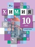 Линия УМК Н. Е. Кузнецовой. Химия (10-11) (Б)