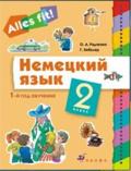 """Линия УМК Радченко. Немецкий язык. """"Alles fit!"""" (2-4)"""