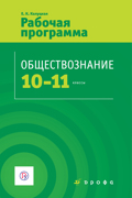 Линия УМК Кравченко. Обществознание (10-11)