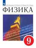 Линия УМК Перышкина-Иванова. Физика (7-9)