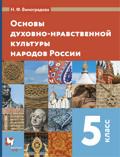 Линия УМК Виноградовой. ОДНК (5-6)