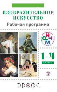 Учебник по изо для 4 кл кузин в.с