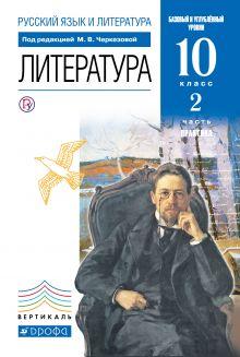 Русский язык 10 класс дрофа