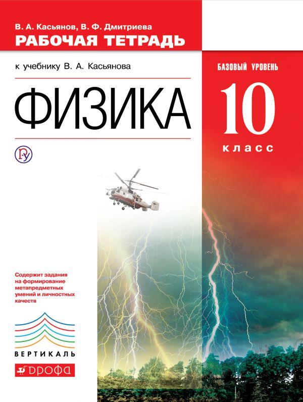 Учебник физика дмитриев дмитриева whspecification.