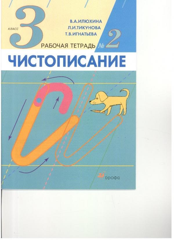 Рабочие тетради по чистописанию В.А. Илюхиной ...
