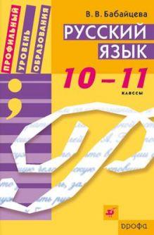 Рабочая программа бабайцева русский язык 11 класс