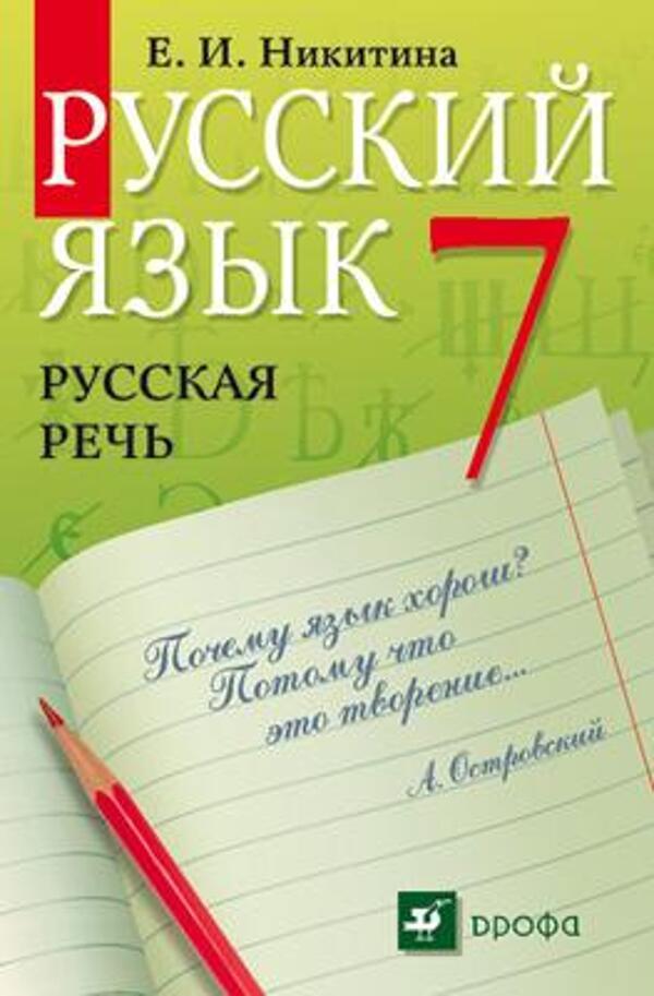 Учебник 8 класс русский язык практика пичугов