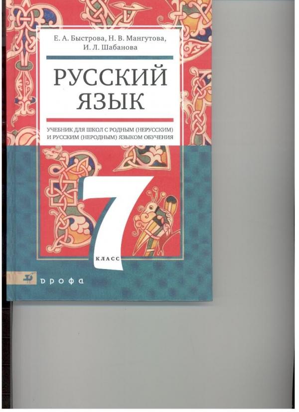Скачать Гдз К Учебнику Русский Язык Практика