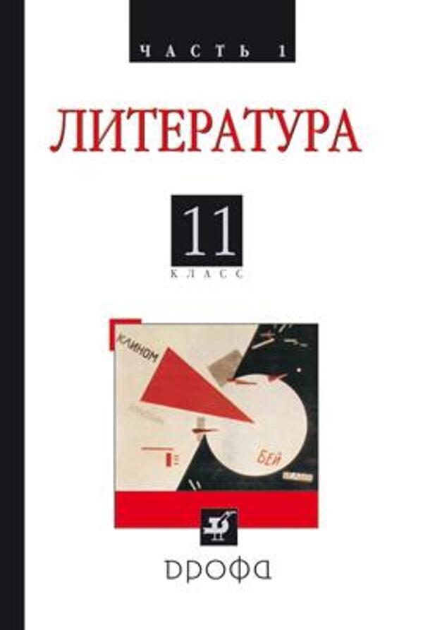 Литература 11 класс учебник скачать pdf.
