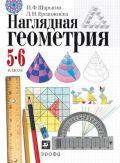 Линия УМК И. Ф. Шарыгина. Наглядная Геометрия (5-6)