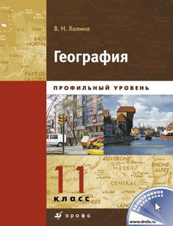 География 11 Класс Учебник Беларусь