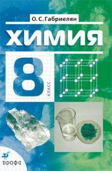 Химия класс контрольные и проверочные работы авт Габриелян О С  Химия 8 класс Учебник