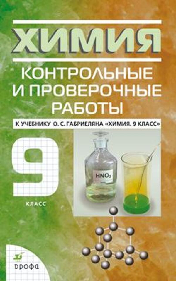Решебник по химии 9 класс габриелян 2010 онлайн