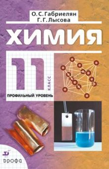 Учебник 11 класс химия габриелян