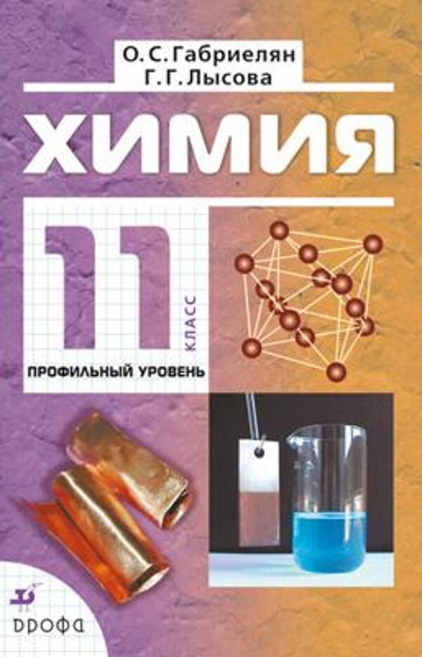 Химия профильный уровень класс учебник авт Габриелян О С  Химия Профильный уровень 11 класс Учебник