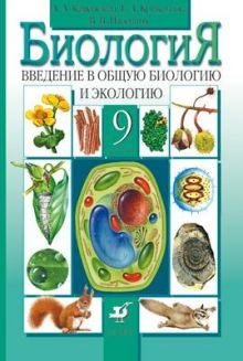 учебник биология пасечник 9 класс