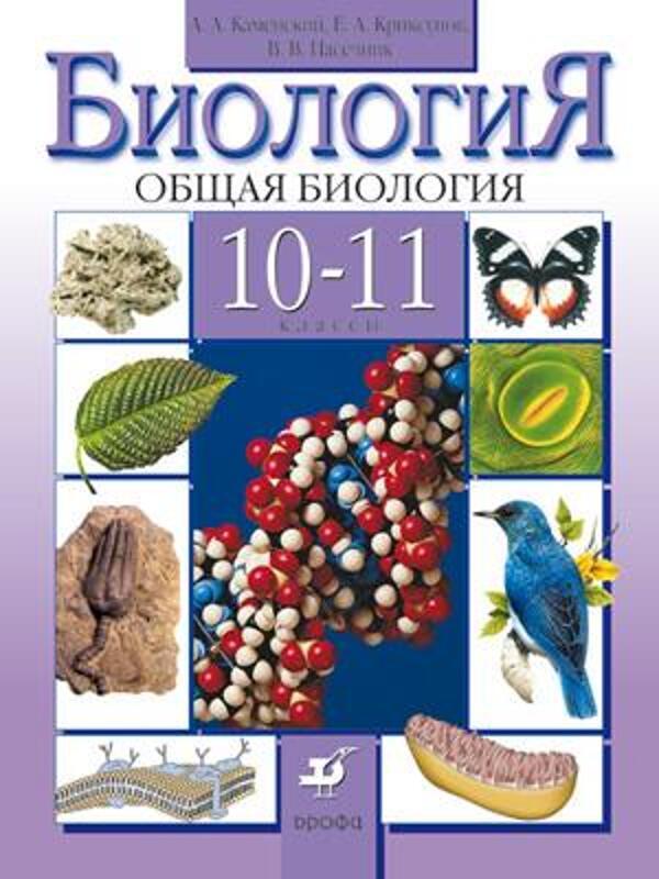 Биология. Общая биология. 10-11 классы. Базовый уровень. Учебник.