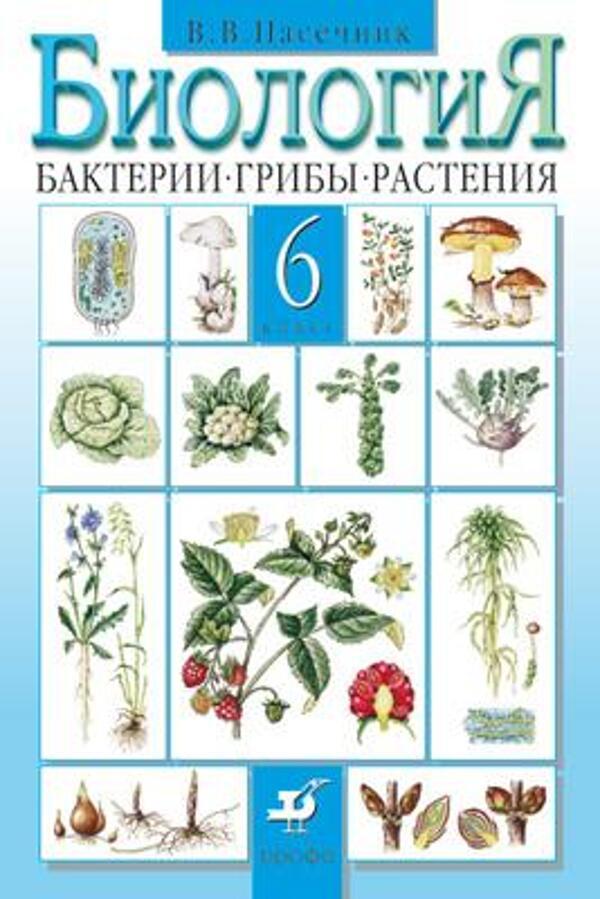 учебник биология 6 класс учебник