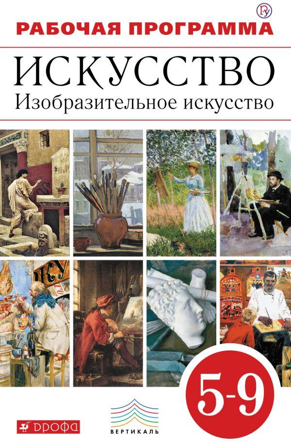 Учебник По Искусству 9 Класс