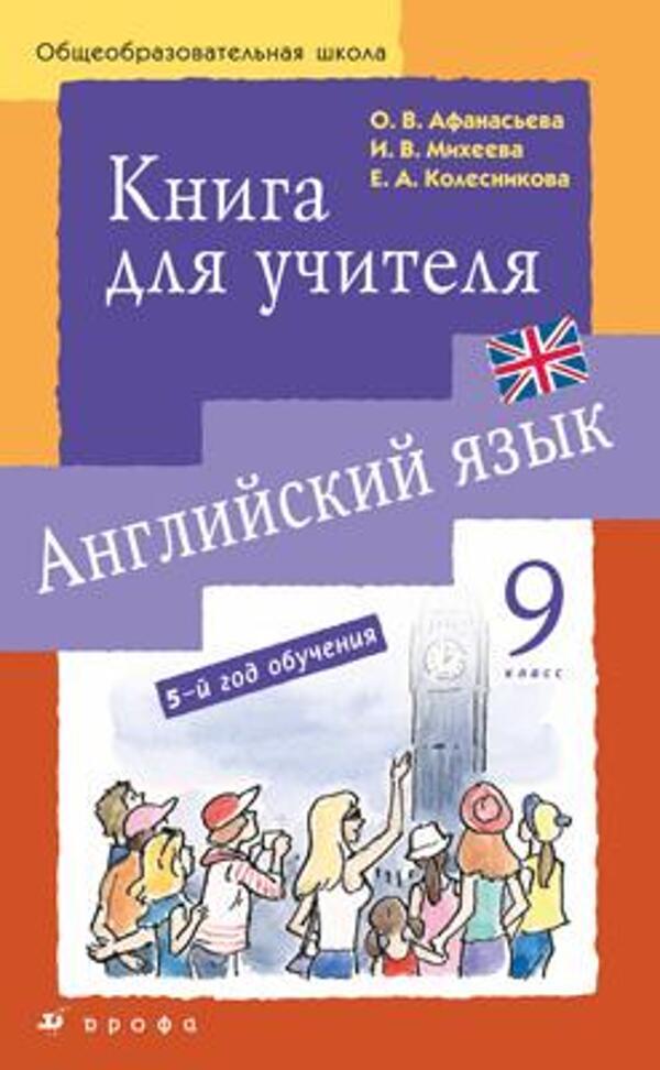 Новый курс английского языка. 9 класс. Книга для учителя