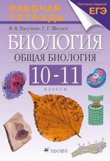 Рабочая программа по биологии сонин 10 класс