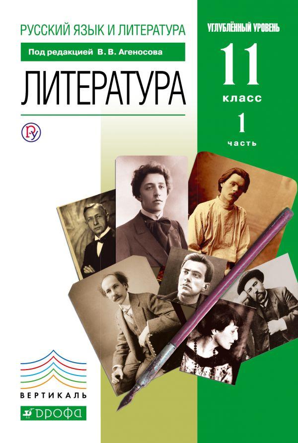 Русский язык и литература. Литература. Углубленный уровень. 11 класс. Хрестоматия