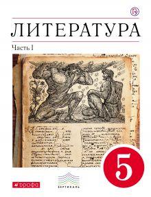 скачать учебник литература курдюмова 8 класс бесплатно