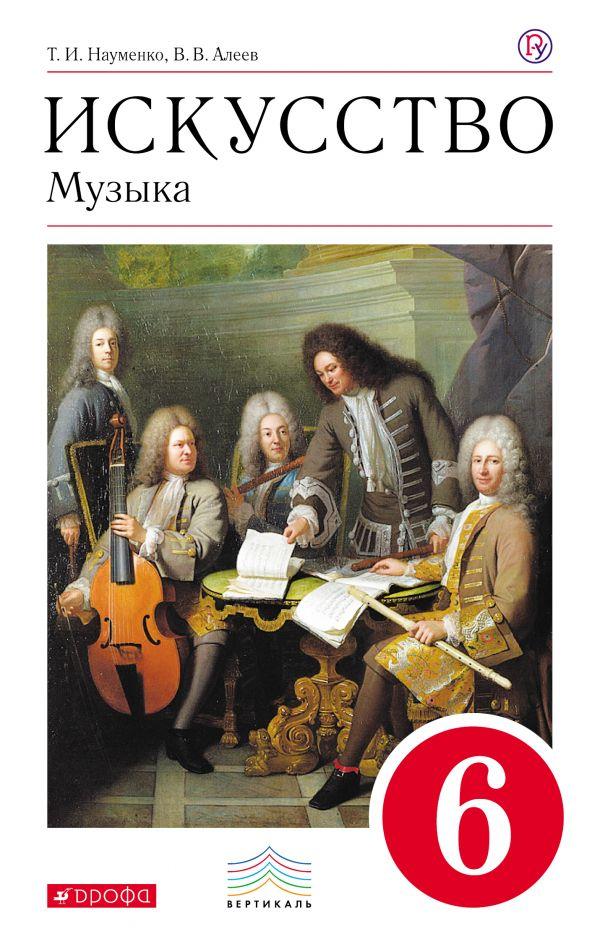 гдз по музыке 8 класс науменко алеев учебник