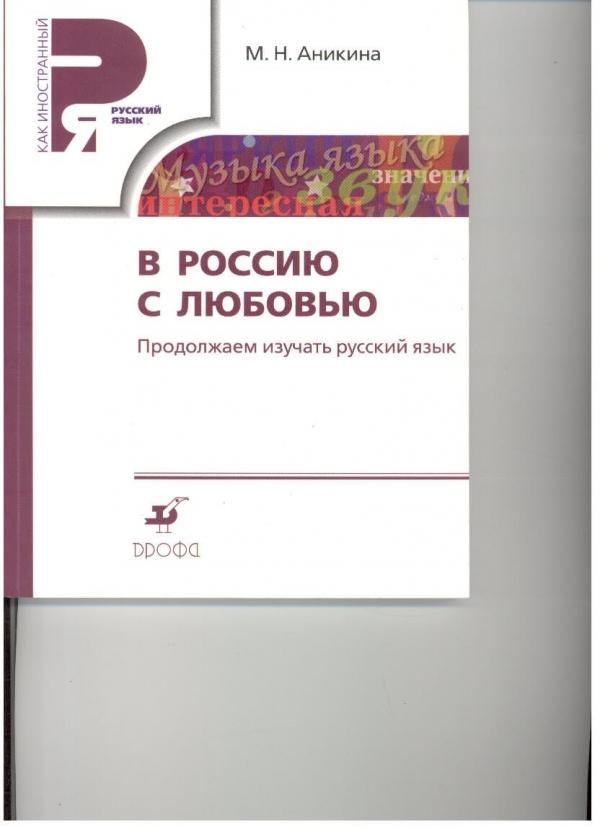 В россию с любовью. продолжаем изучать русский язык. учебное пособие
