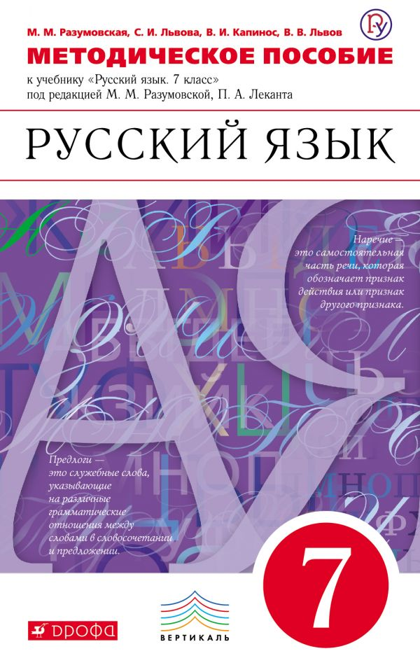 Учебник онлайн разумовская 7 класс просвещение