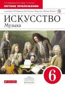 гдз по музыке 5 класс науменко алеев учебник