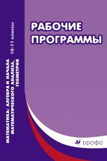 Учебник алгебра и начала математического анализа 10-11 класс