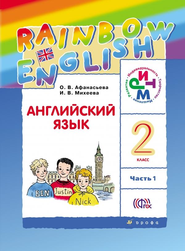 Английский язык. Учебник. 2кл. Часть 1