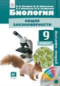 Линия УМК В. И. Сивоглазова. Биология (5-9)