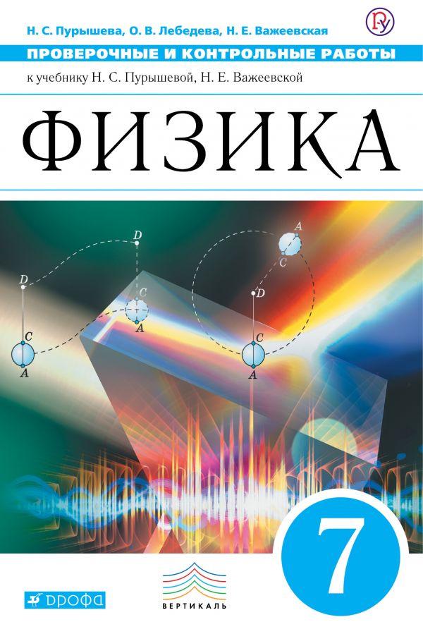 Физика класс проверочные и контрольные работы авт Пурышева Н С  Физика 7 класс Проверочные и контрольные работы