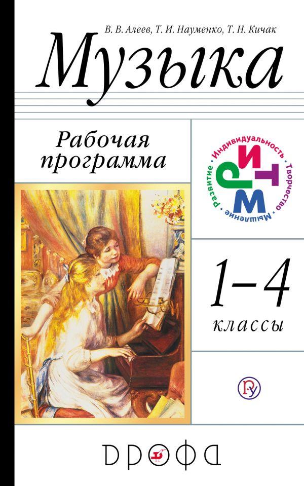 Конспекты уроков по музыке 4 класс алеев