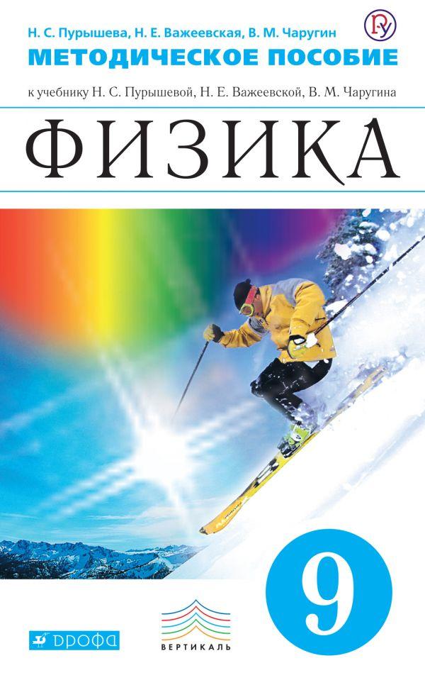 Гдз физика 9 класс.2-е издание пурышева н с важеевская н е чаругин в м
