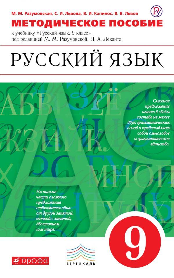 М разумовская и др м.:дрофа 9 класс 2018г