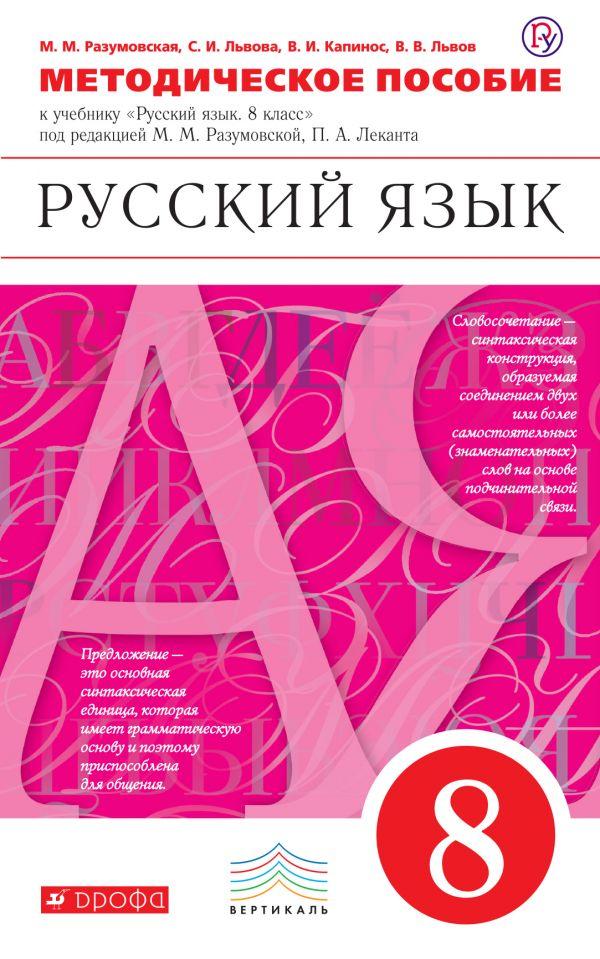 Гдз по русскому класс разумовская издание 2018 года