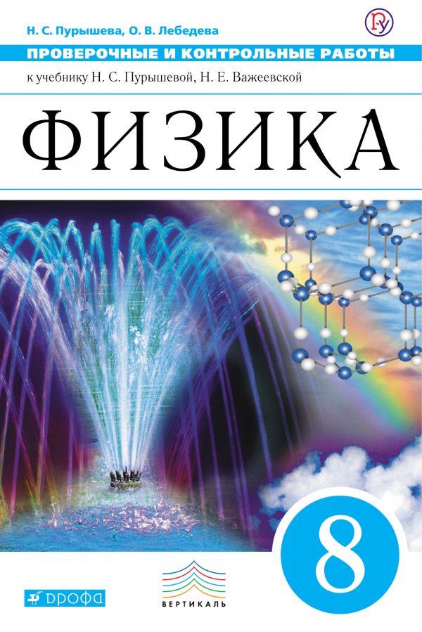 Физика класс проверочные и контрольные работы авт Пурышева Н С  Физика 8 класс Проверочные и контрольные работы