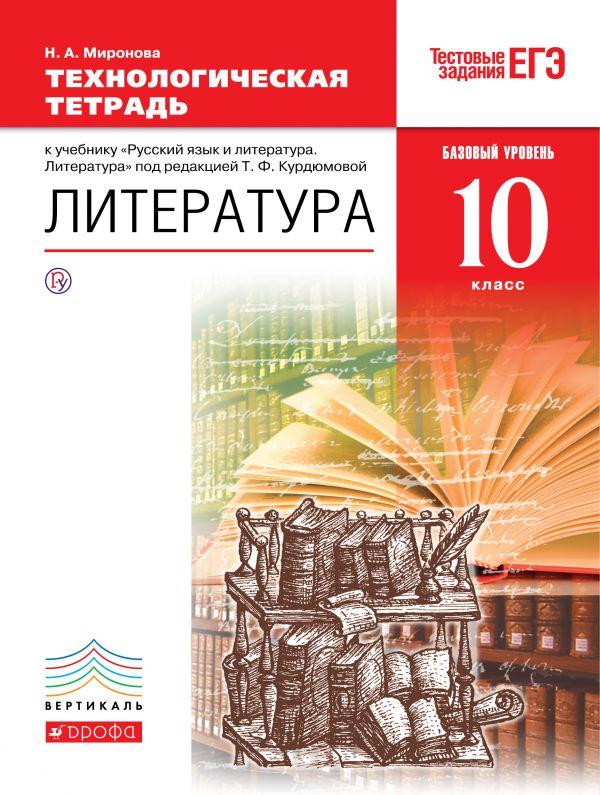 Русский язык и литература. Литература. Базовый уровень. 10 класс. Технологическая тетрадь
