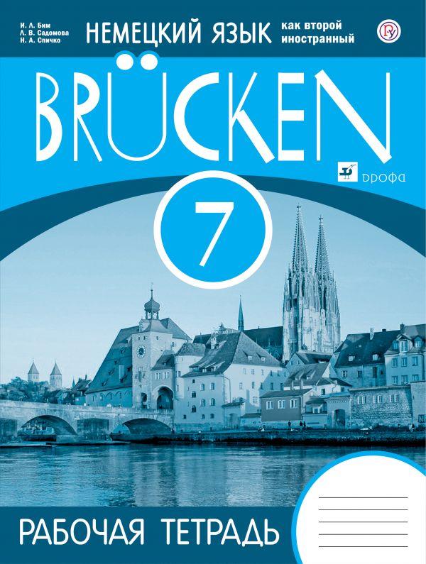 Немецкий язык как второй иностранный. 7 класс. Рабочая тетрадь