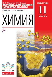 Химия базовый уровень класс контрольные и проверочные работы  Химия Базовый уровень 11 класс Тетрадь для оценки качества знаний