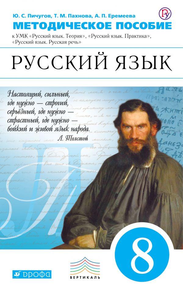Поурочное планирование 9 класс русский язык бабайцева