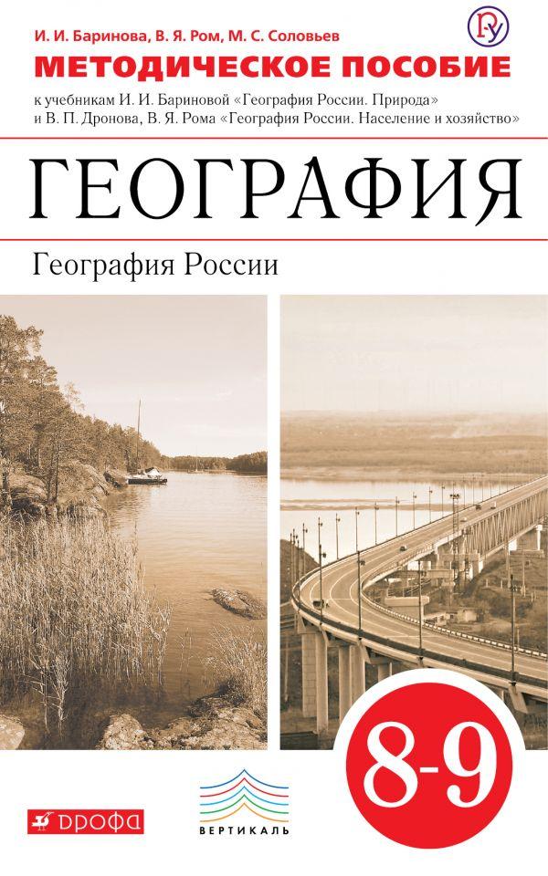 Классическая линия учебников географии тематическое планирование