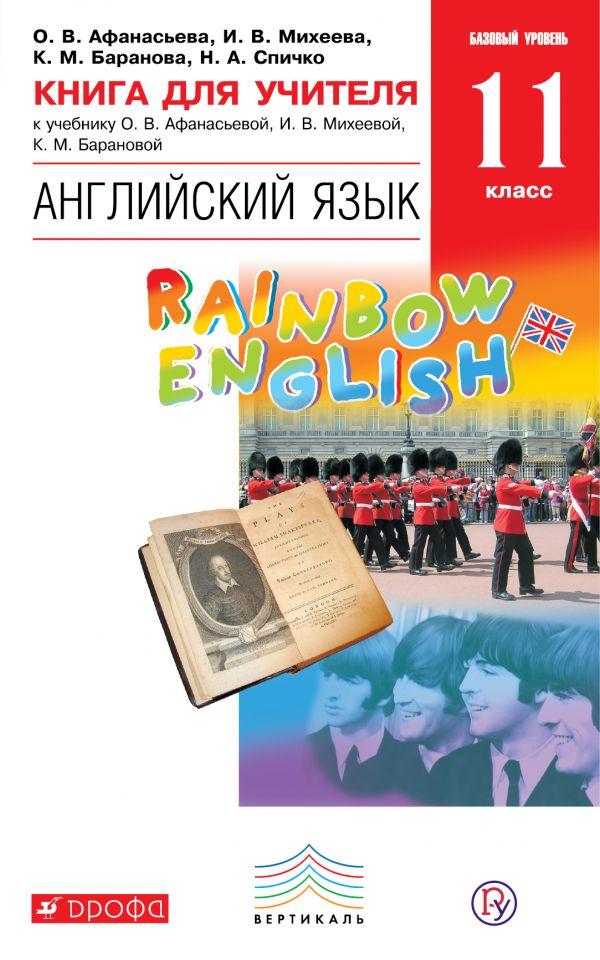 УМК Английский язык 11 класс Афанасьева