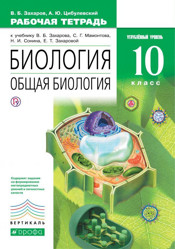Сайт для скачивания биологии захаров 10 11 класс дрофа на электронную книгу