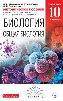 Учебник за 10 класс по биологии