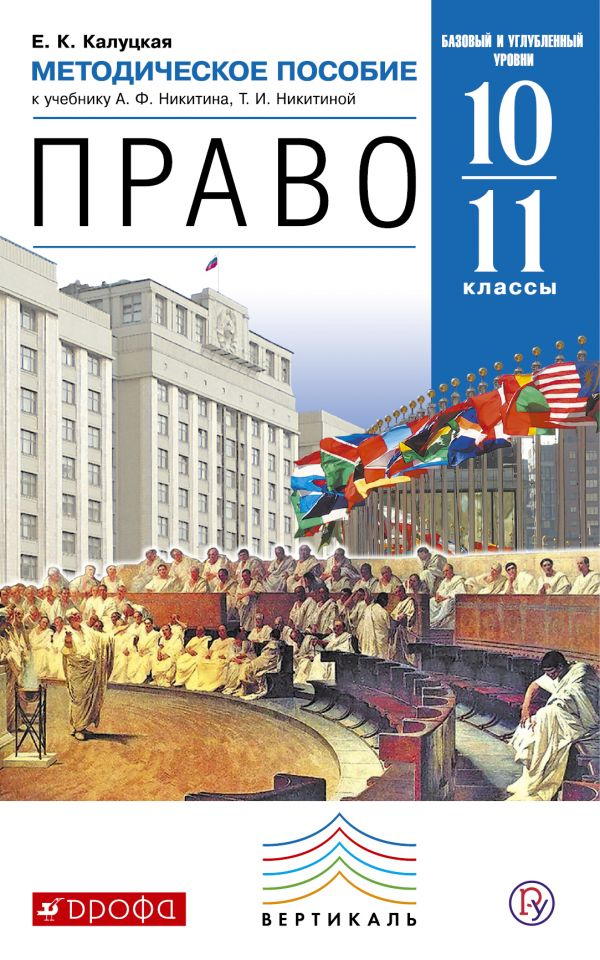 Учебник никитин право10-11 онлайн